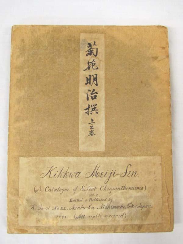 Kikkwa Moeiji Sen ; Seibi Mizumoto: Kikkwa Moeiji Sen